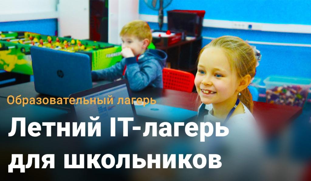 Летний лагерь для детей в Зеленограде ЦКО МИЭТ